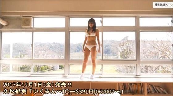 久松郁実(21)最新イメージDVDが何ともけしからんww【エロ画像】