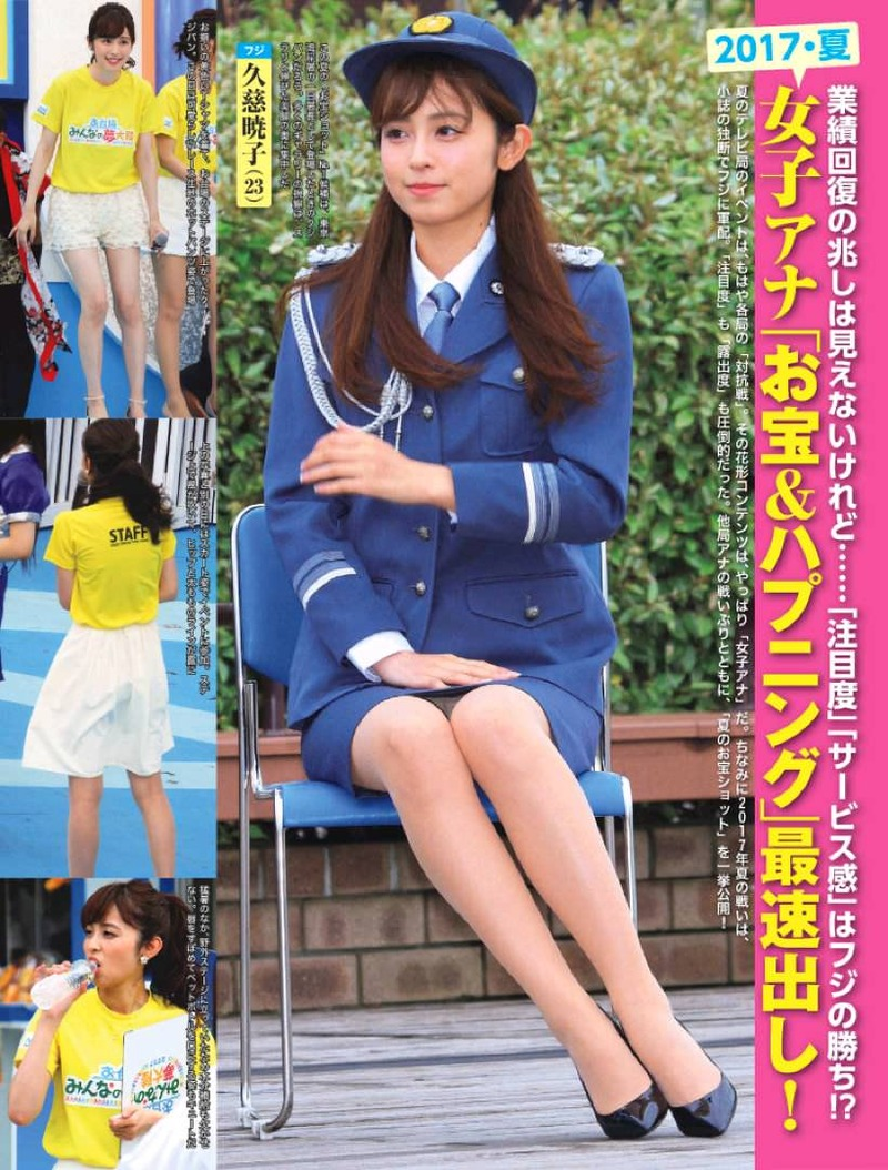 久慈暁子アナ(23)の一日署長のパンチラが抜けるww【エロ画像】