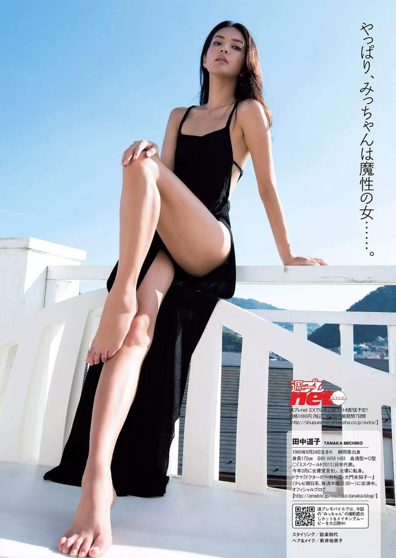 田中道子 (27)ドクターXの女優さんのスレンダー美脚に胸チラ谷間がエロすぎww【エロ画像】