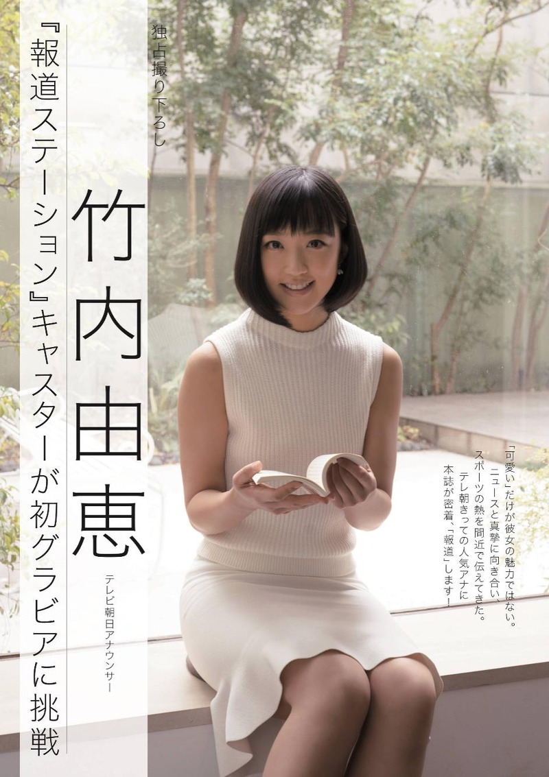 竹内由恵アナ(33)のピッチリお尻やおっぱいが拝めるグラビアがエロいww【エロ画像】