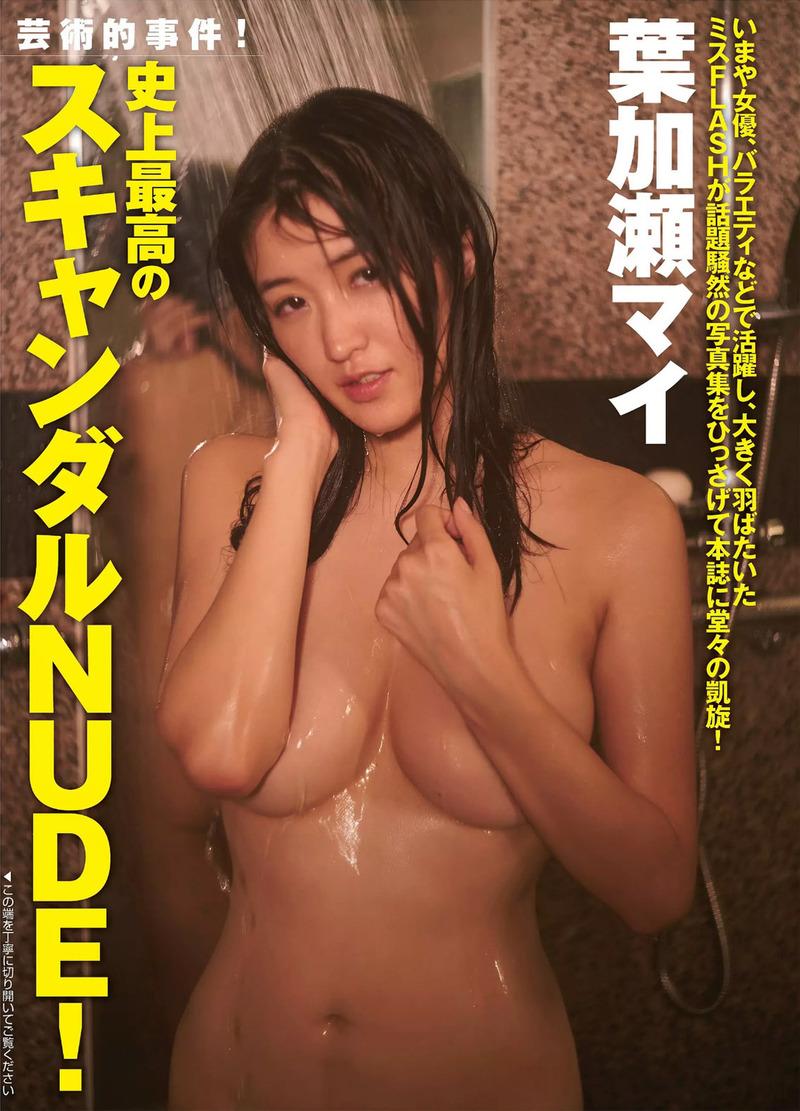 葉加瀬マイ (29)Gカップのセミヌード写真集で見せるエロボディがクッソエロいww【エロ画像】