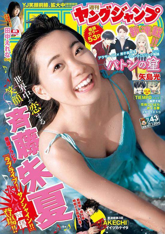 斉藤朱夏(22)の声優の胸チラグラビアがぐうシコww【エロ画像】