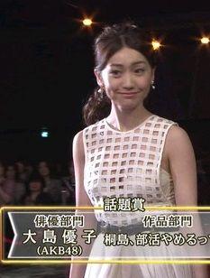 日本アカデミー賞授賞式での大島優子の衣装がけしからん【エロ画像】