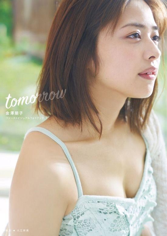 金澤朋子(22)のフォトブックの胸チラが抜けるww【エロ画像】