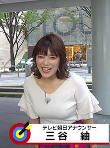 三谷紬アナ(24)の白ニットの着衣巨乳がけしからんww【エロ画像】