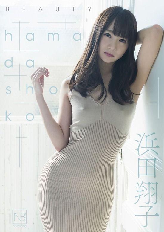 浜田翔子(32)の乳首ポッチが抜けるイメージDVDww【エロ画像】