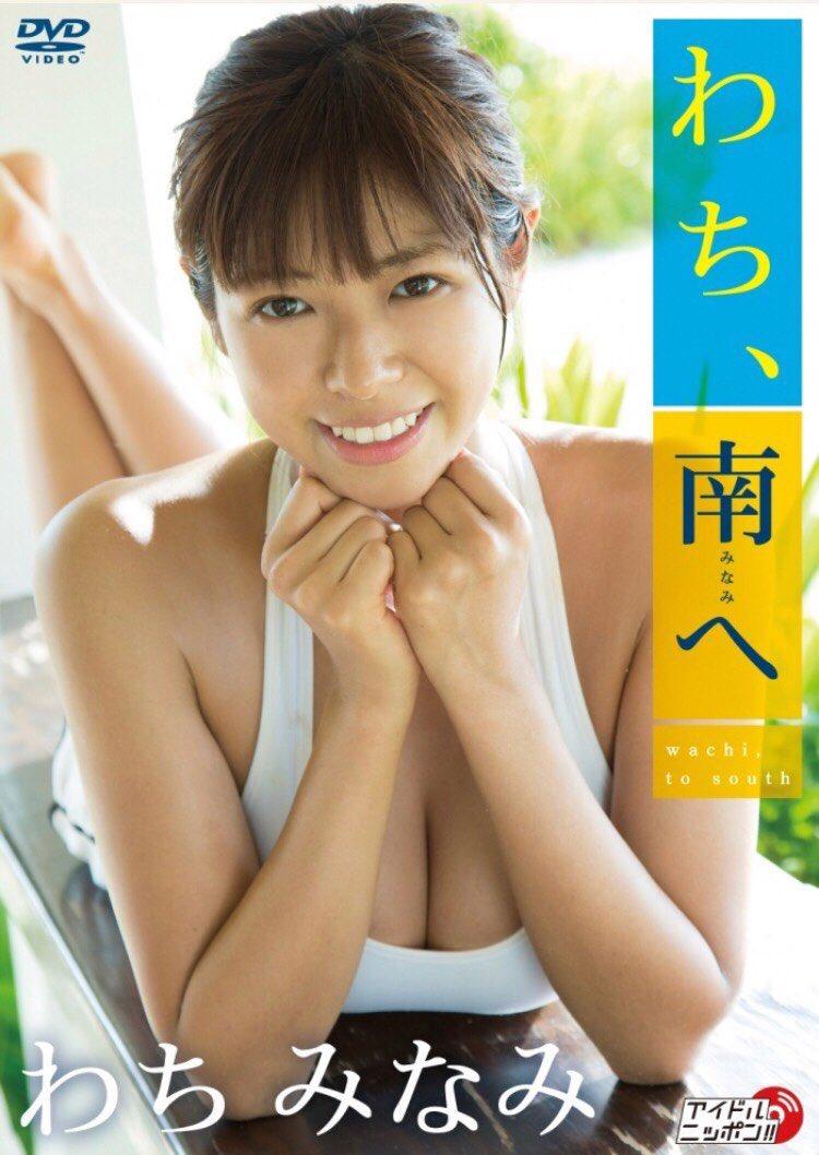 わちみなみ(23)イメージDVDで拝めるHカップが抜けるww【エロ画像】