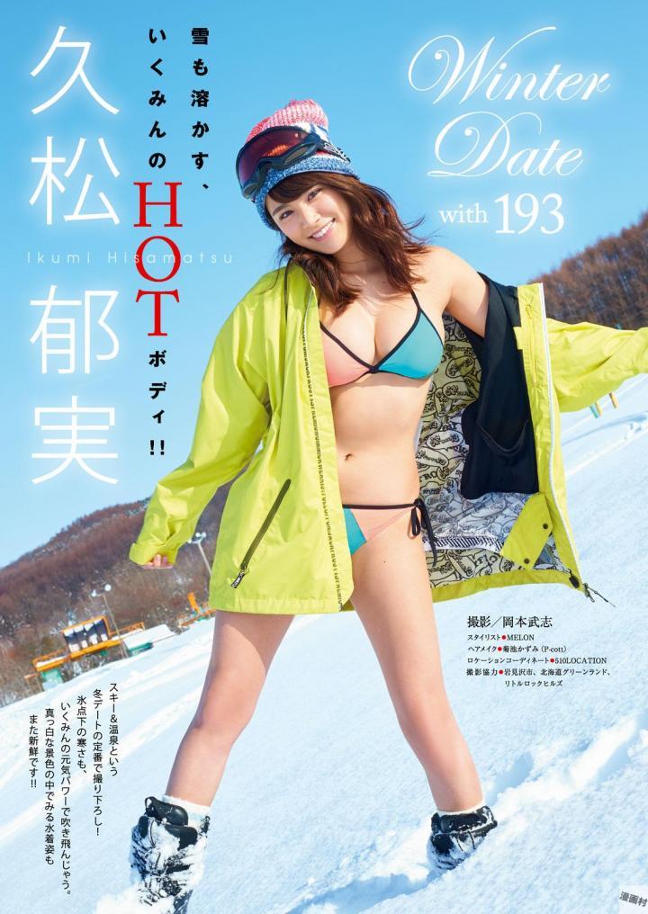 久松郁実(22)雪も溶けてしまいそうな冬の野外水着グラビアが抜けるww【エロ画像】