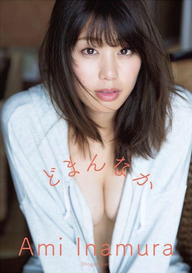 稲村亜美(21)写真集で魚ブラして迷走中の神スイングさんww【エロ画像】
