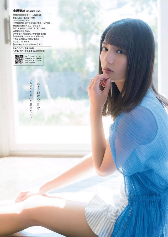 欅坂46小坂菜緒(15)透明感溢れる黒髪アイドルのグラビアww【エロ画像】