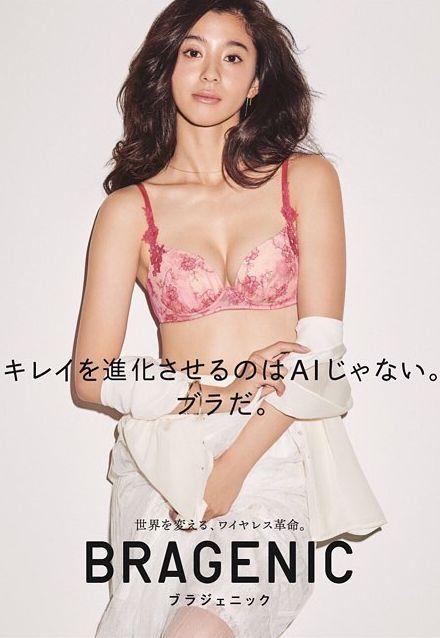 朝比奈彩(25)の美バストがエッチなランジェリー姿がぐうシコww【エロ画像】