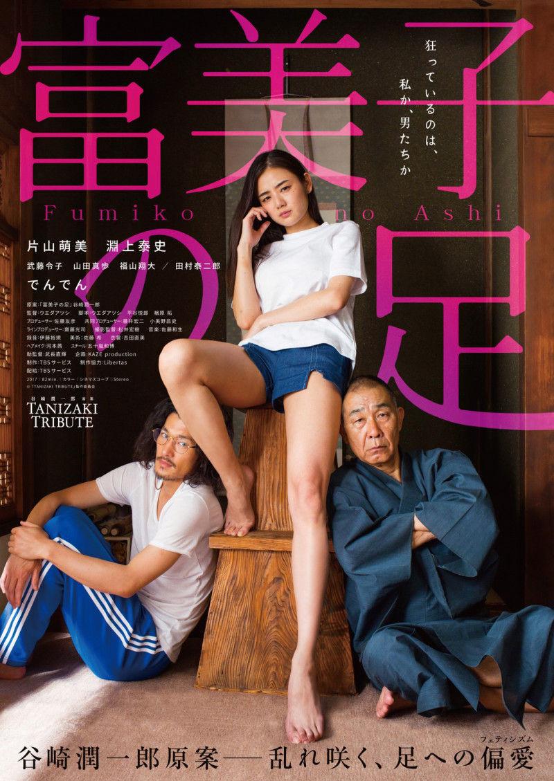 片山萌美(27)足フェチド変態にはたまらない映画で美脚を披露ww【エロ画像】