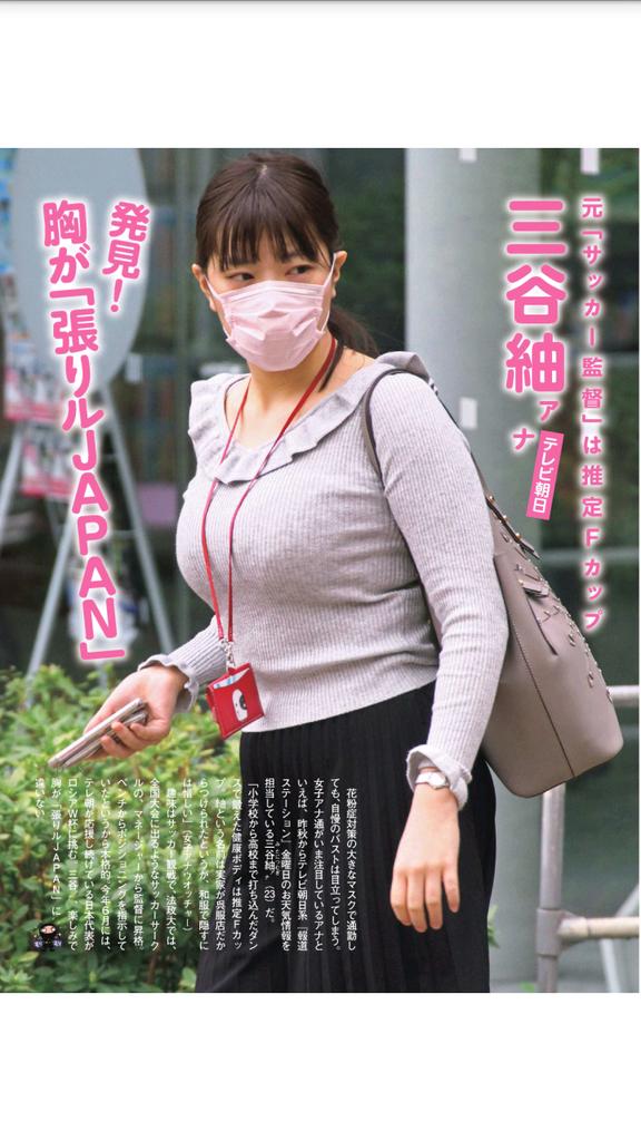 三谷紬アナ(24)の着衣巨乳が迫力満点でエロいww【エロ画像】