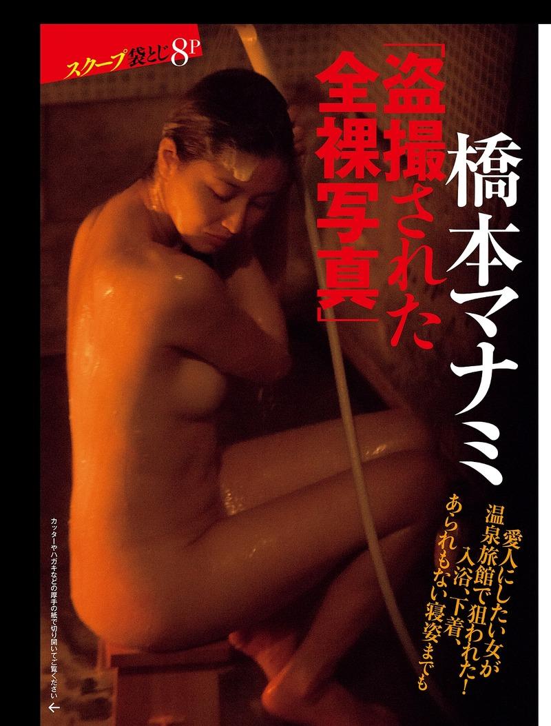橋本マナミ(32)流出ヌードがおっぱい丸見えでぐうシコww【エロ画像】