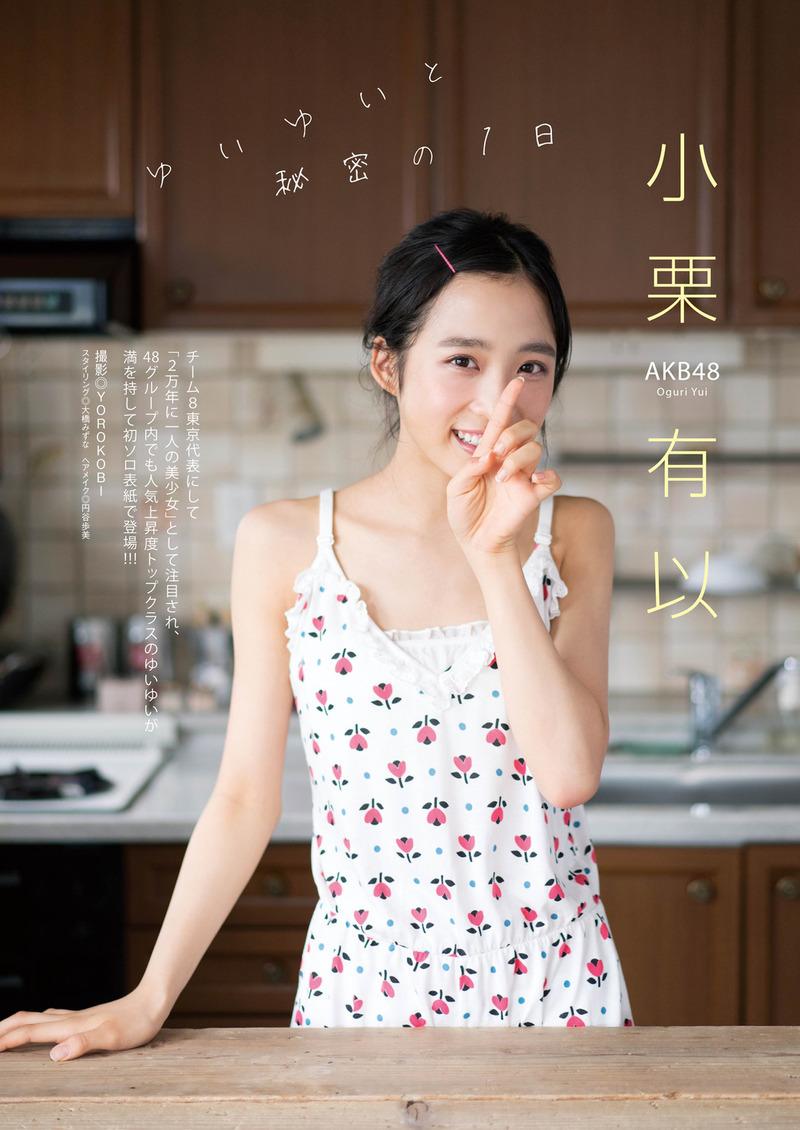 AKB48小栗有以(15)のショートパンツ姿がぐうシコww【エロ画像】
