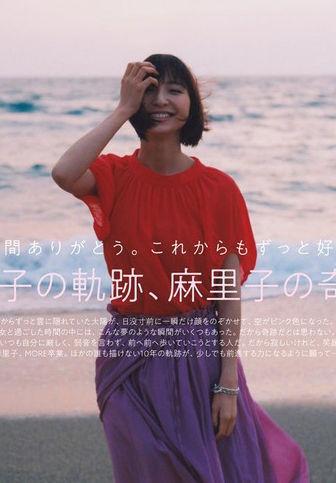 篠田麻里子(32)が専属モデル終了…ww【エロ画像】