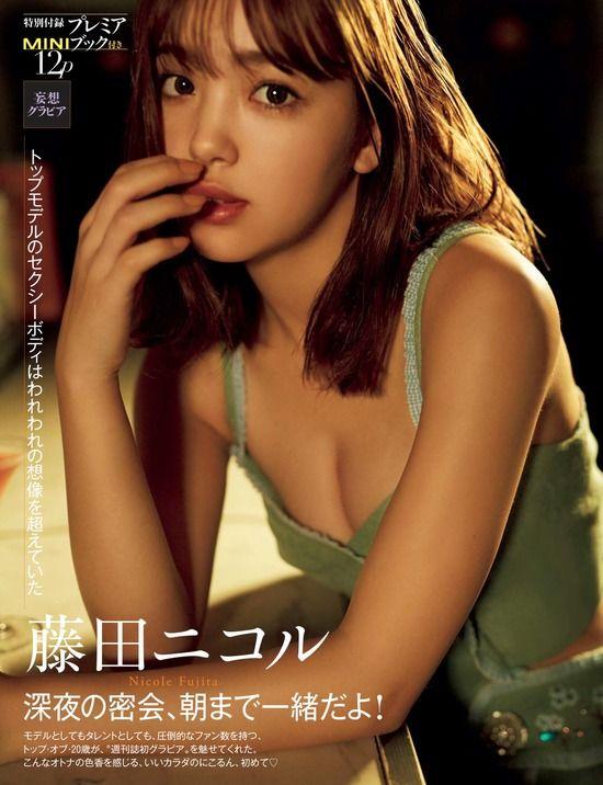 藤田ニコル(20)の初グラビアのモリマン股間がエロいww【エロ画像】