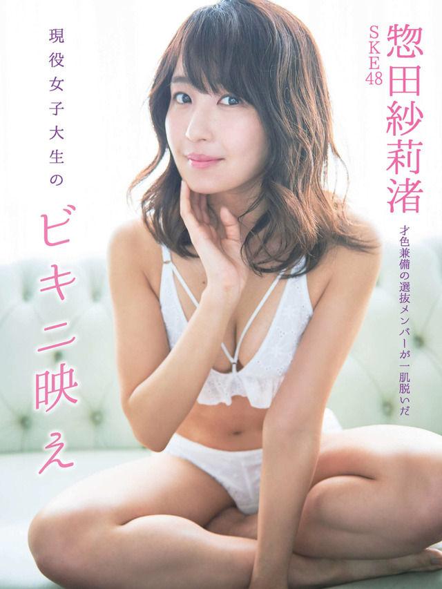 SKE48惣田紗莉渚(25)現役女子大生のビキニ姿がエロいww【エロ画像】
