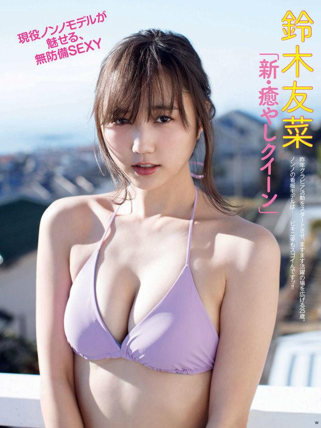 鈴木友菜(25)ノンノモデルの卑猥なおっぱいが抜けるww【エロ画像】