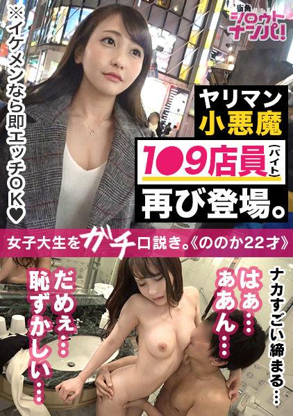 ワンナイトラブしまくりヤリマンショップ店員美女と淫乱セックスww【エロ動画】