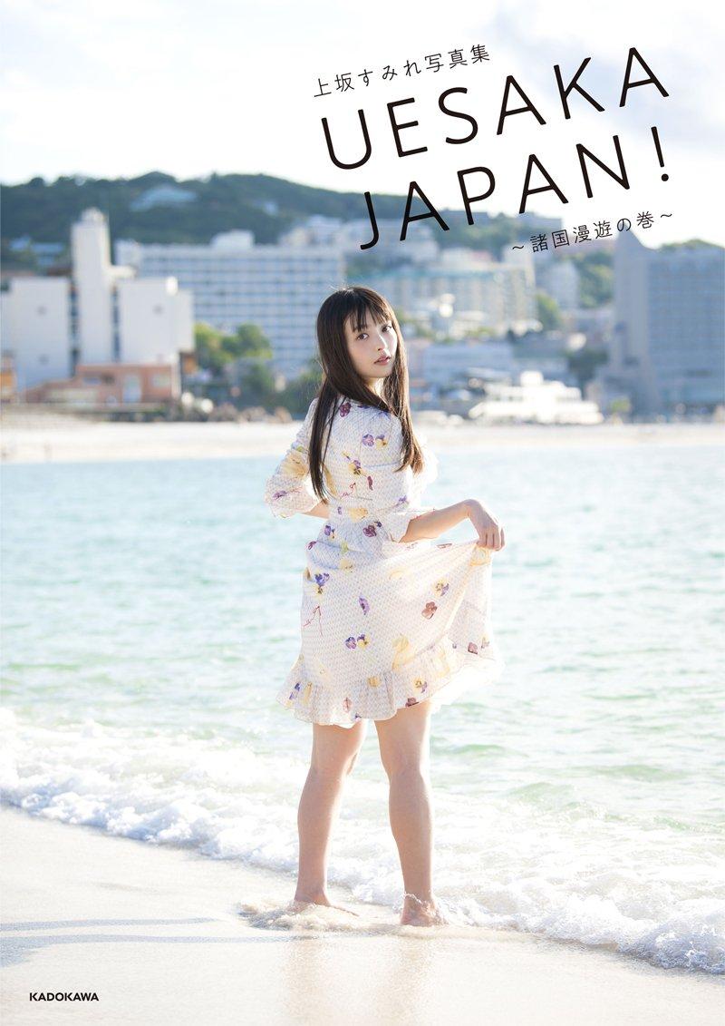 上坂すみれ(25)来年に2月に写真集発売するらしくオナニー不可避ww【エロ画像】