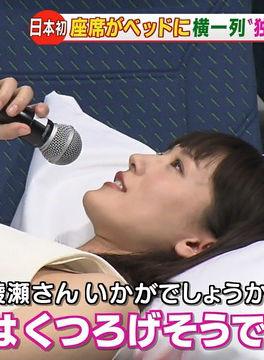 綾瀬はるか(33)の寝転びブラチラがくっそエロいww【エロ画像】