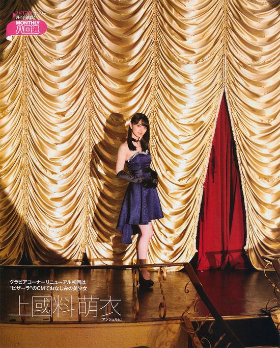 アンジュルム上國料萌衣(18)のセクシードレス姿のグラビアが抜けるww【エロ画像】