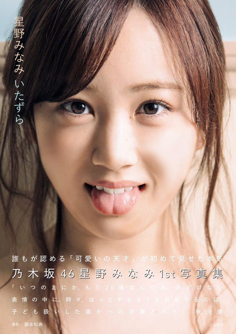 星野みなみ(20)写真集表紙の舌ペロショットがエロいww【エロ画像】