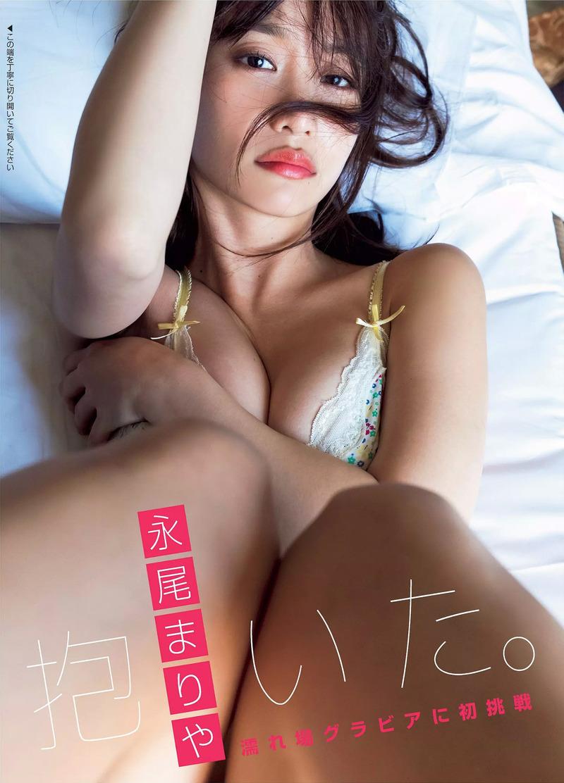 永尾まりや(24)セックス連想不可避のグラビアがぐうシコww【エロ画像】