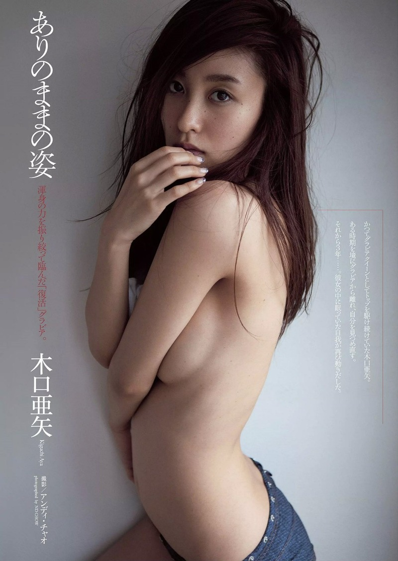 身体のエロさは業界一・グラドル木口亜矢(28)が未だにたまらん肉体維持してる【エロ画像】