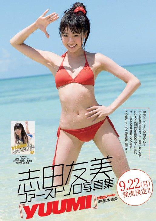 超可愛い夢アドの志田友美(17)ちゃんが写真集で水着ロリボディ披露wwwこんな妹と色んな事したいwww【エロ画像】