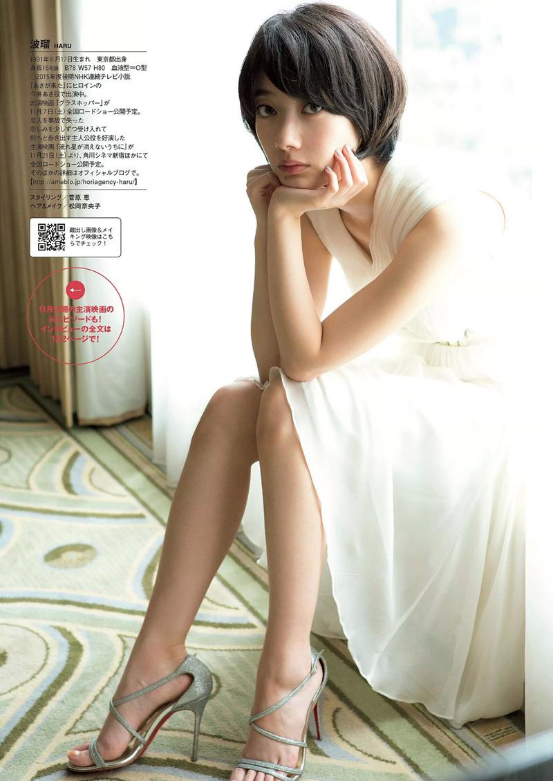 波瑠(26)こんな女と不倫してみたくなるグラビアエロ画像ww