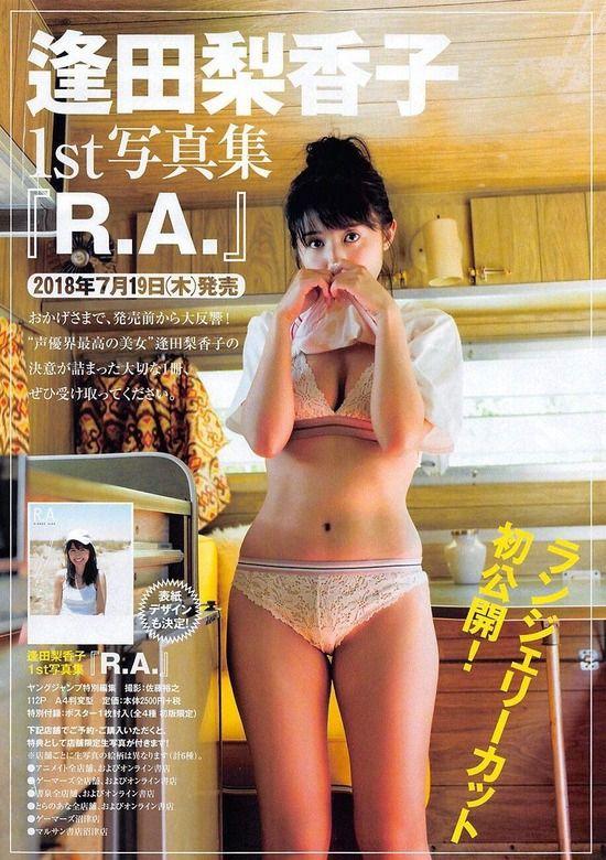 逢田梨香子(25)声優美女の下着姿の写真集がぐうシコww【エロ画像】