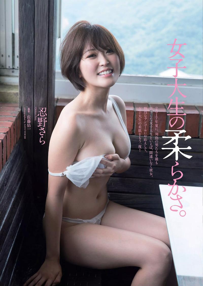 忍野さら(22)初写真集を発売するGカップ女子大生ボディが抜けるww【エロ画像】