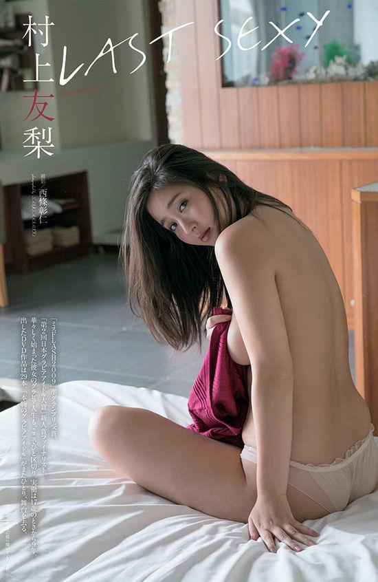 村上友梨(26)のラストグラビアがおっぱい見えそうでエロいww【エロ画像】