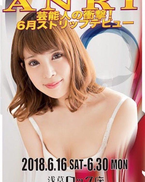 坂口杏里(27)が浅草ロック座でストリップデビューww【エロ画像】