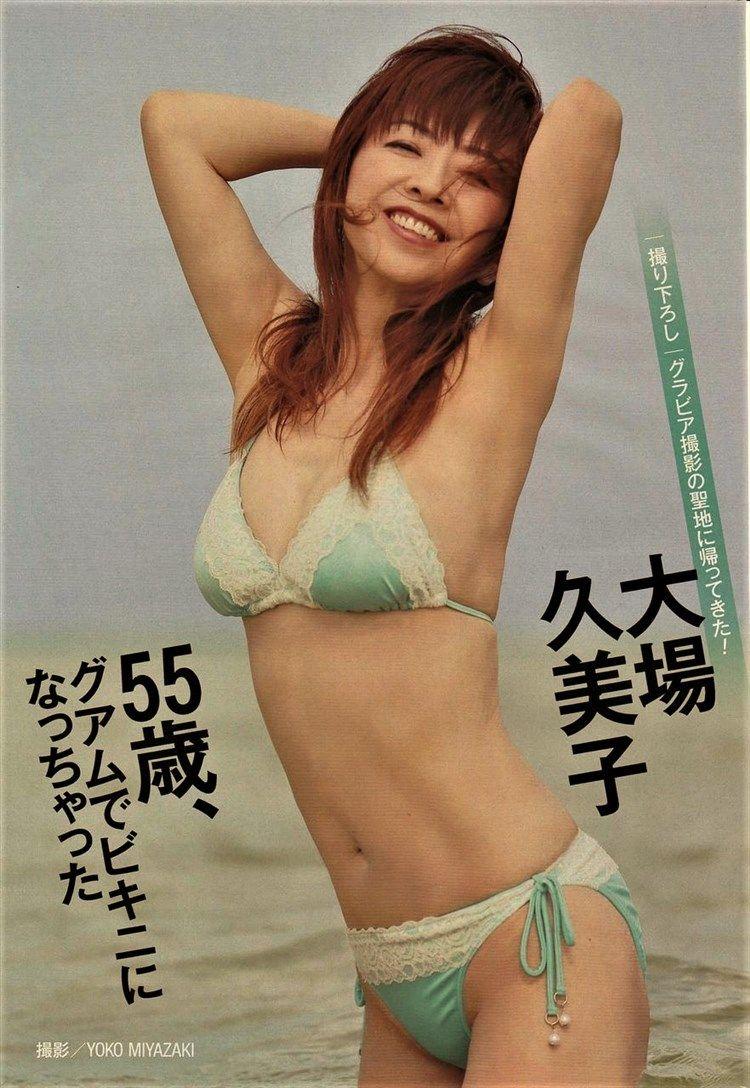 大場久美子(54)の熟女水着グラビアが抜けるww【エロ画像】