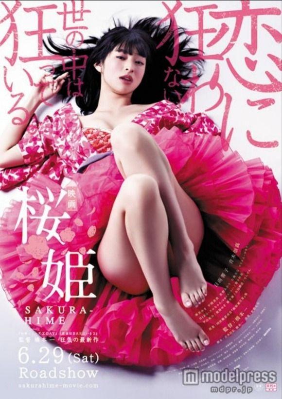 モデル日南響子(19)が主演映画「桜姫」で濡れ場!【エロ画像】