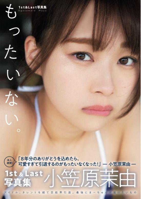 元NMB48小笠原茉由(24)の芸能界引退のラスト水着写真集ww【エロ画像】
