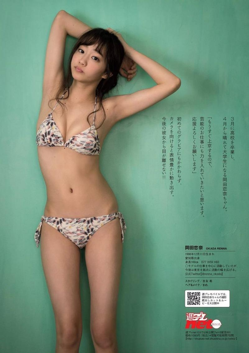 岡田恋奈(18)スレンダーDカップボディがクッソエロいww【エロ画像】