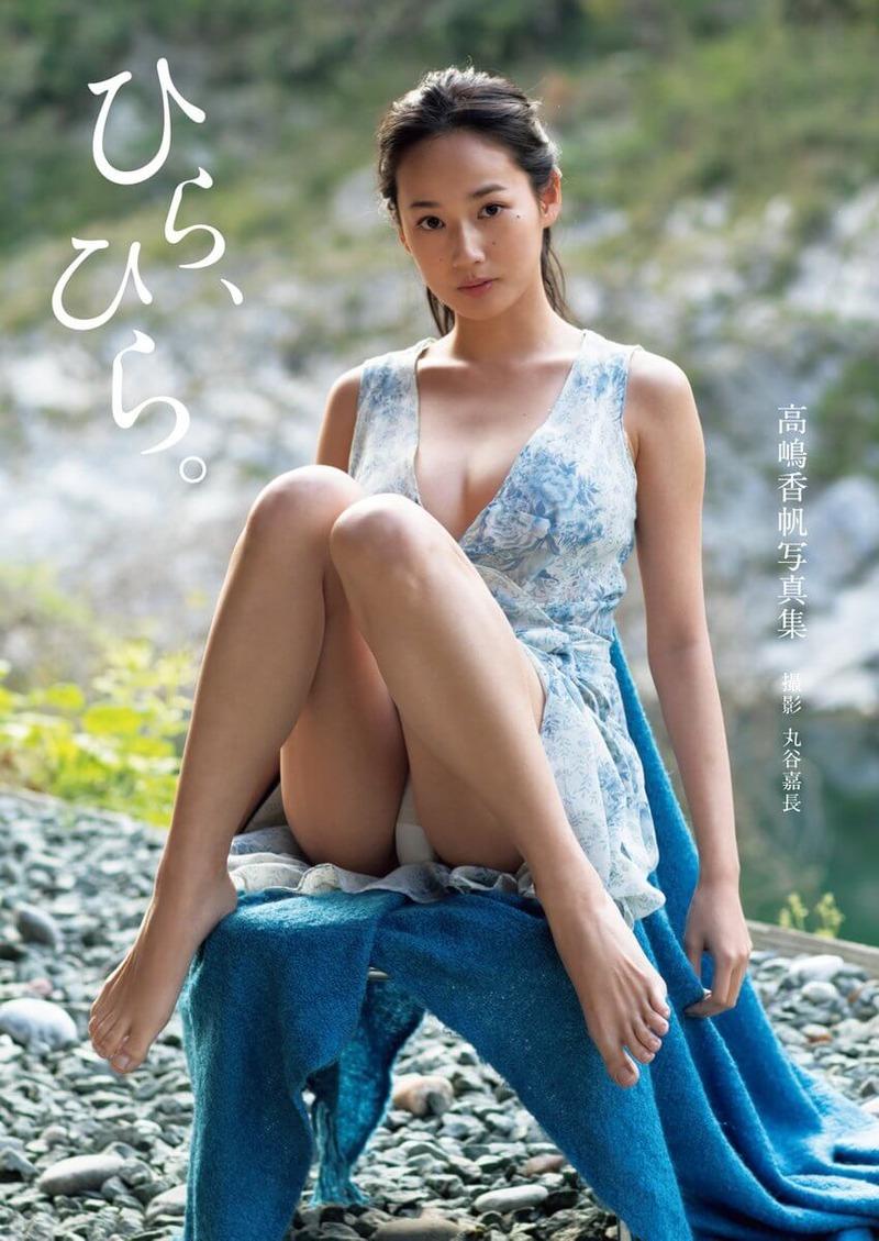 高嶋香帆(27)の最新写真集の妖艶なグラビアがぐうシコww【エロ画像】