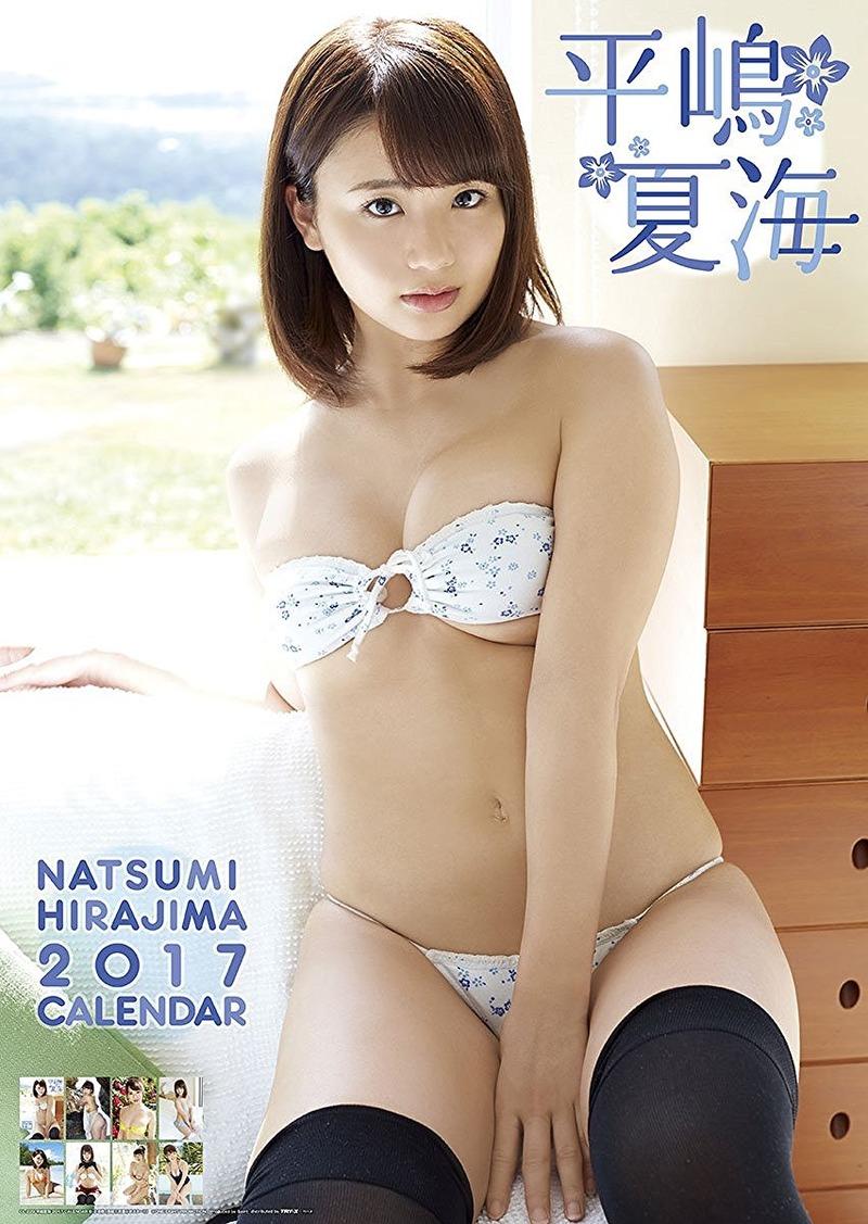 元AKB48の平嶋夏海(24)こんなムッチリ巨乳アイドルのカレンダーがトイレにあったらオナニーするしかねえなwww【エロ画像