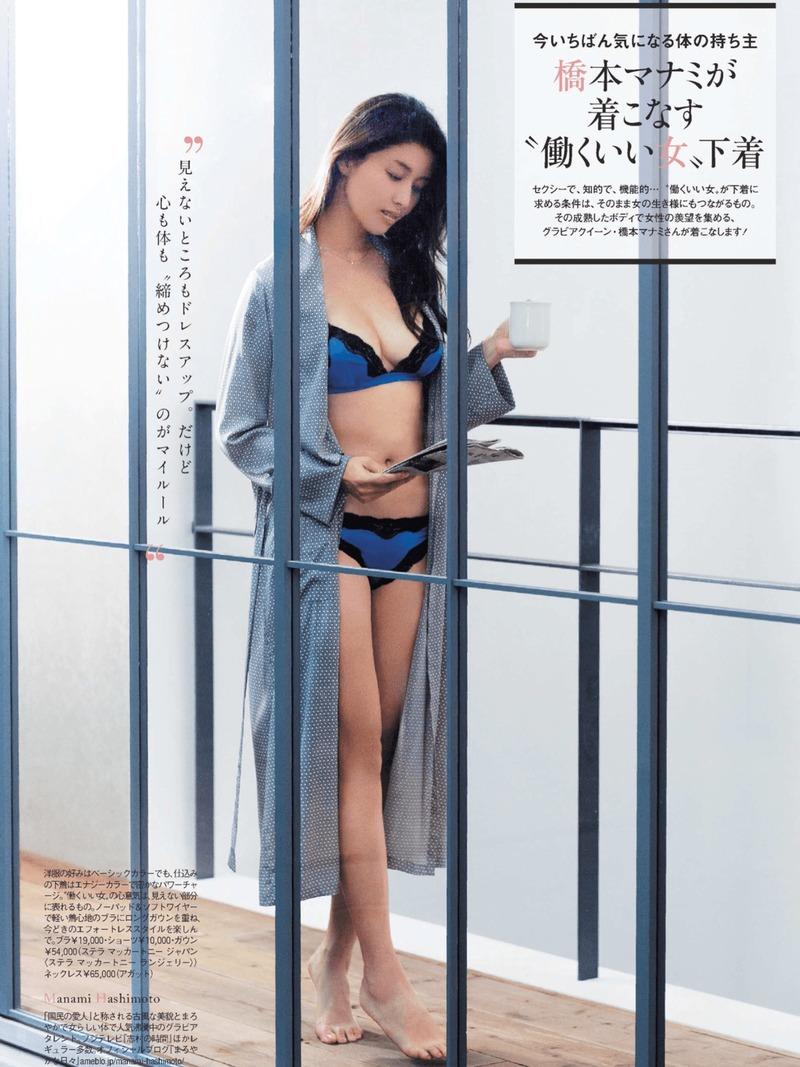 橋本マナミ(33)愛人系グラドルの下着姿が抜けるww【エロ画像】