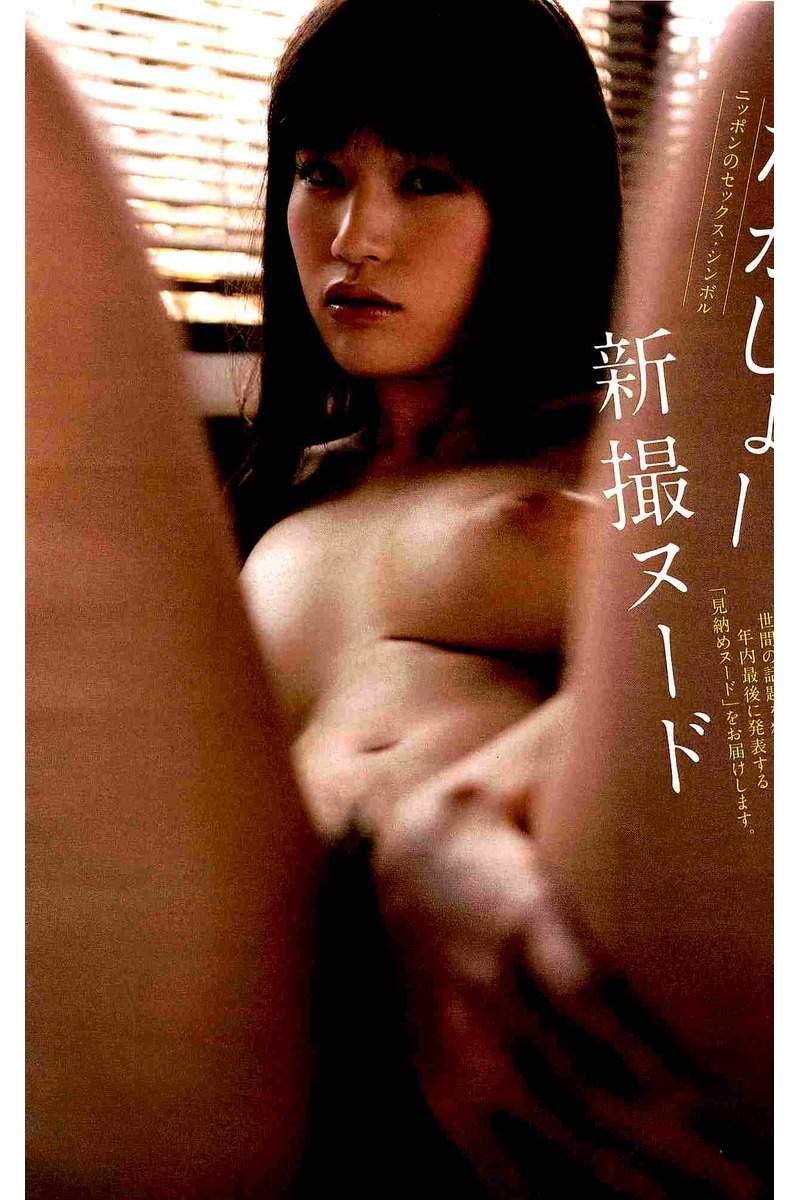 GカップAV女優・高橋しょう子(23)今年グラドルからAVデビューした最高傑作かもしれねえなww【エロ画像】