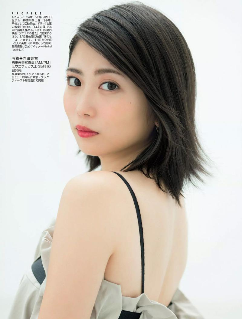 志田未来(24)背中とおっぱいチラ見えグラビアが抜けるww【エロ画像】