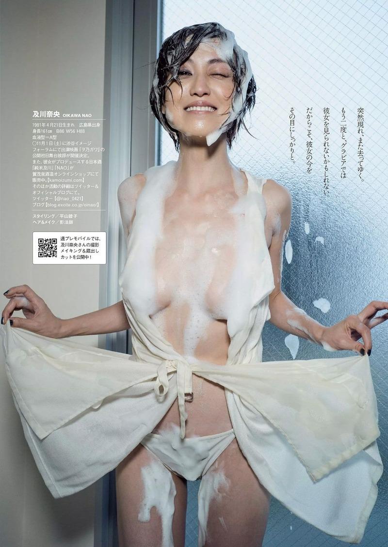 及川奈央(35)伝説のAV女優は今もなお劣化することなくエロいww全然ヤレるww【エロ画像】