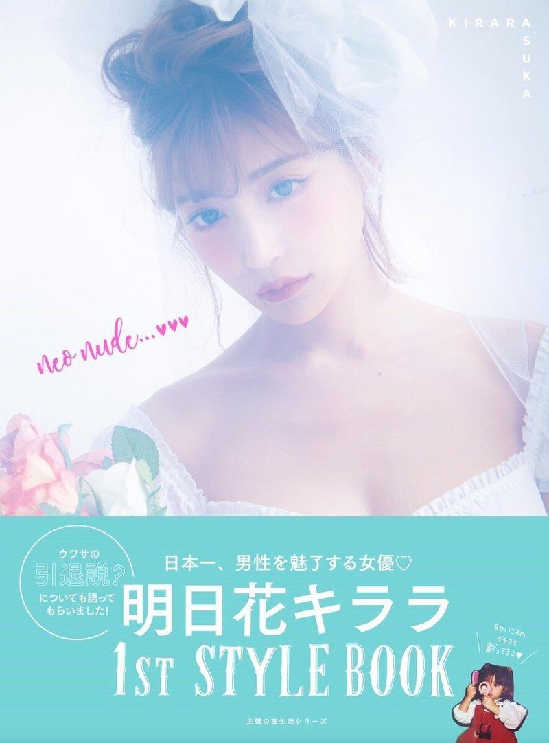 明日花キララ(30)の最新スタイルブックや自画撮りがエロいww【エロ画像】