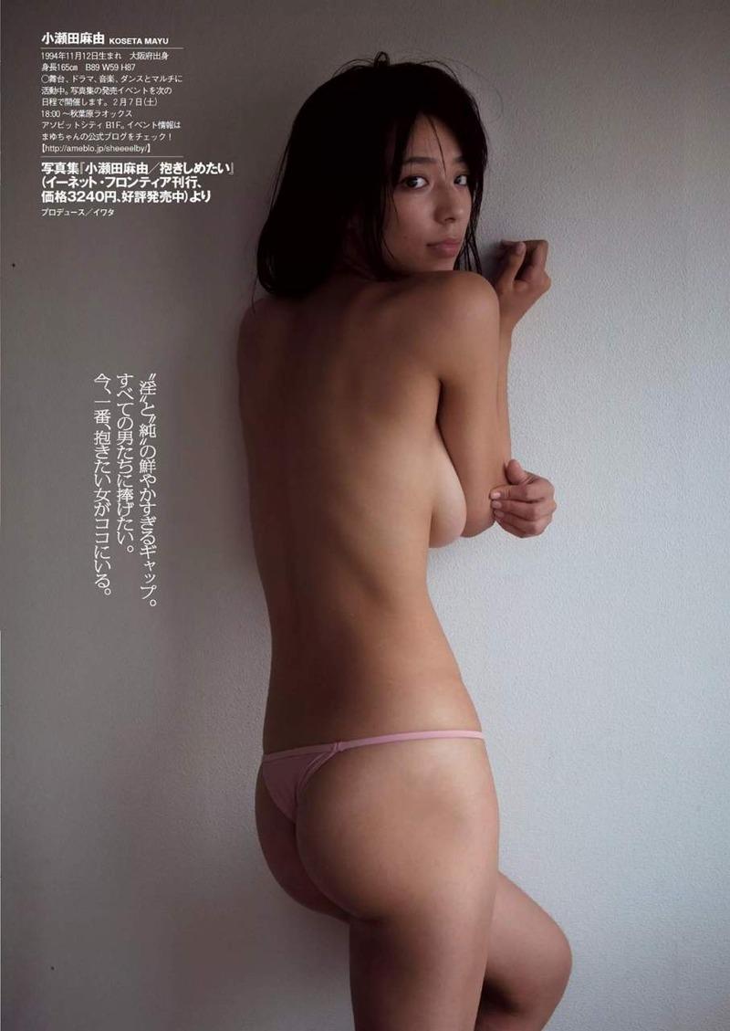 小瀬田麻由(19)ウシジマくんのメンヘラ女ののあ役でヌード見せてたぐうシコグラドルの体がクッソ抜けるww【エロ画像】