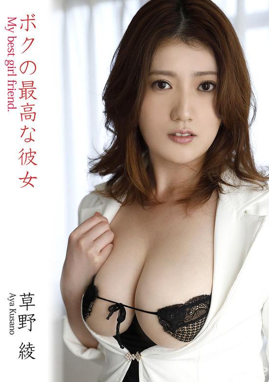 草野綾(24)のG乳メロンカップがエロいww【エロ画像】