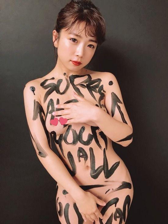 紗倉まな(25)の全裸ボディペイント姿がぐうシコww【エロ画像】